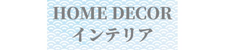 Home Decor - Prodotti Artigianali Giapponesi per la casa - Takumiya.it