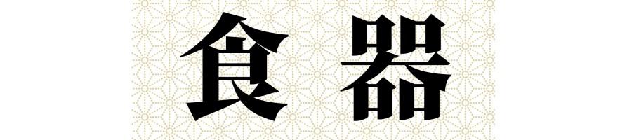 Ceramiche tradizionali giapponesi - Takumiya.it