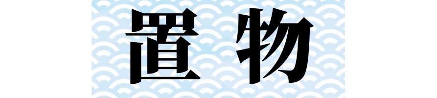 Oggettistica tradizionale giapponese fatta a mano - Takumiya.it