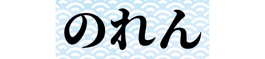Noren Tradizionali Giapponesi -